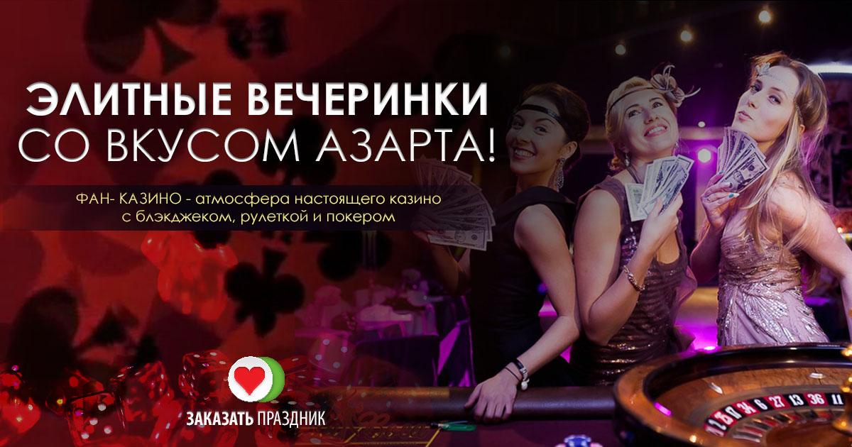 osnovnoy-banner-na-zamenu-fun-casino